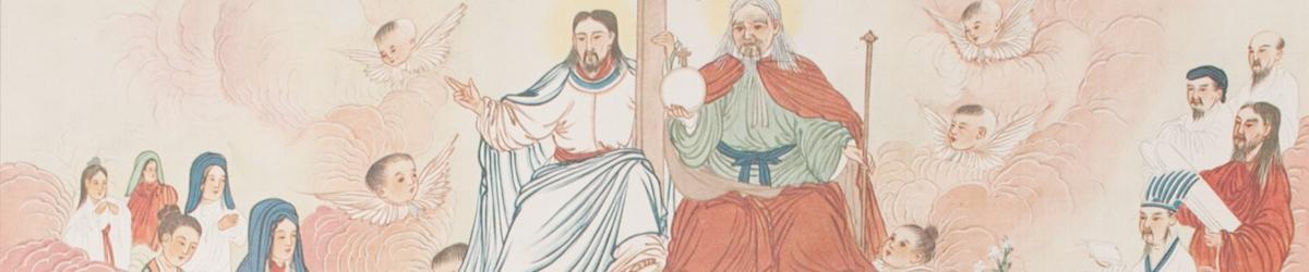 基督教与中国近代化论坛