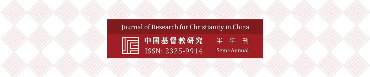《中国基督教研究》
